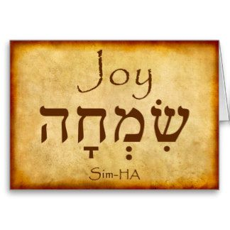 joy hebrew